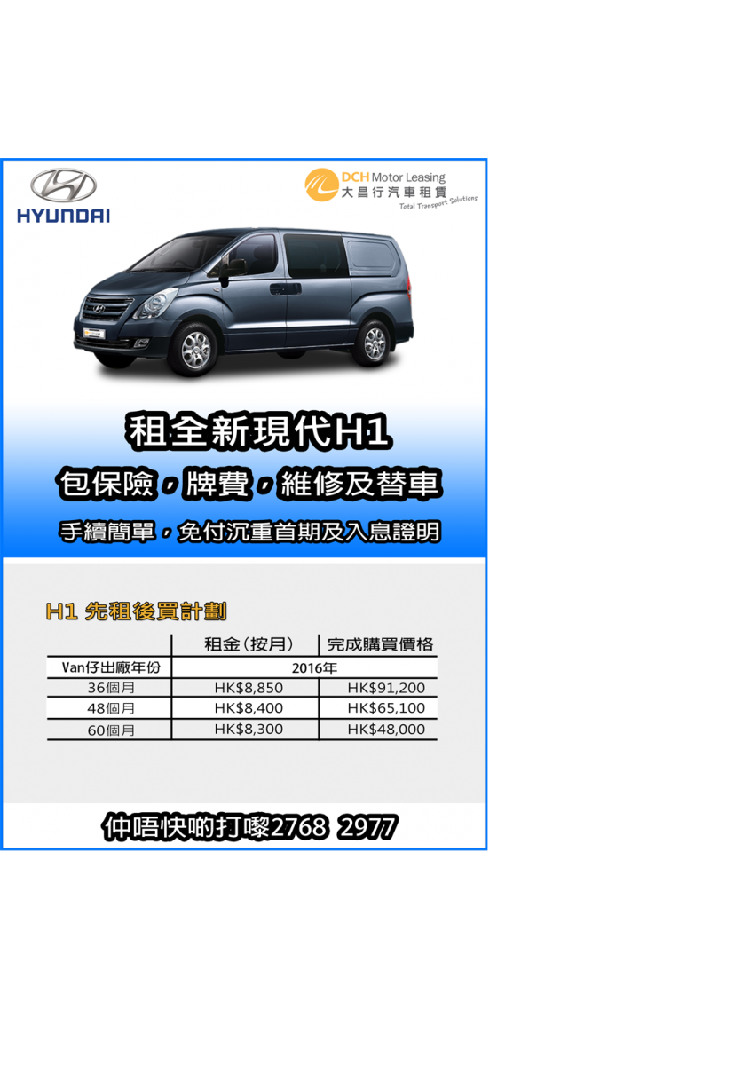 Dch Hk Car Rental